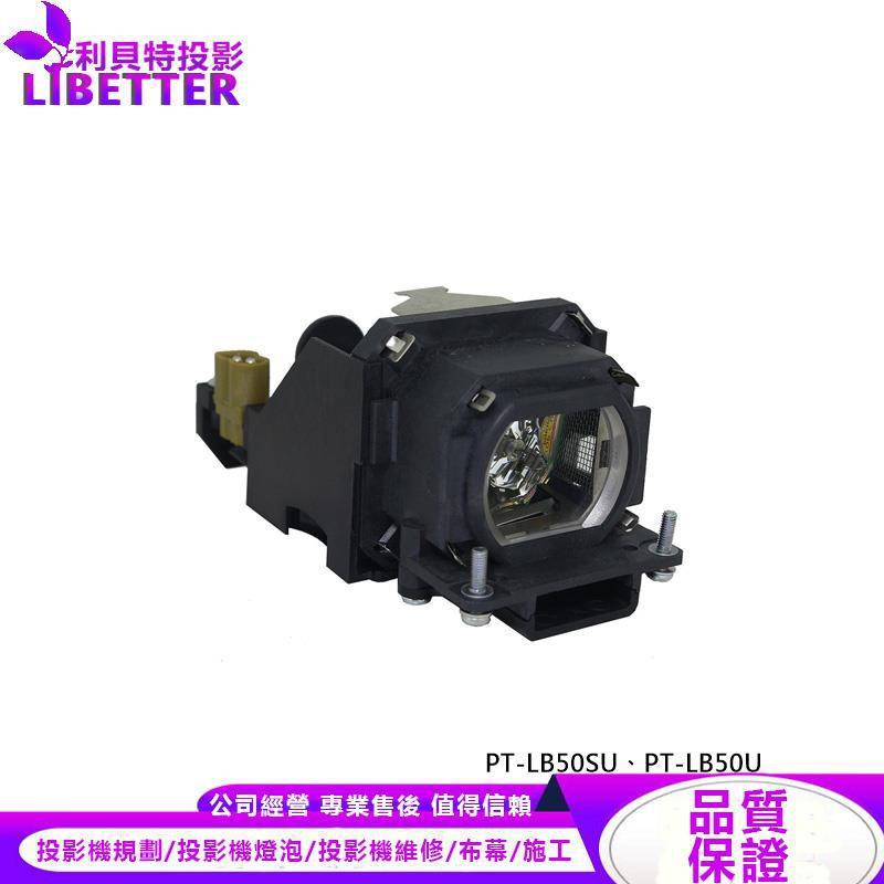 PANASONIC ET-LAB50 投影機燈泡 For PT-LB50SU、PT-LB50U