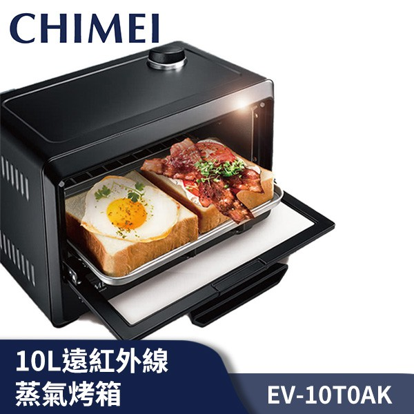 CHIMEI奇美 10公升 遠紅外線蒸氣電烤箱 EV-10T0AK 廠商直送
