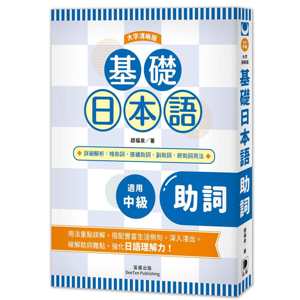 基礎日本語助詞〈大字清晰版〉<啃書>