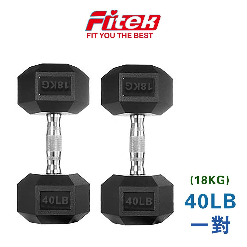 商用六角包膠啞鈴40LB 40磅 實重18KG(近18公斤啞鈴)可摔啞鈴【Fitek健身網】