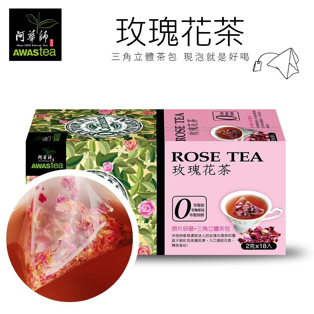 【阿華師茶業】玫瑰花茶 (2gx18包)