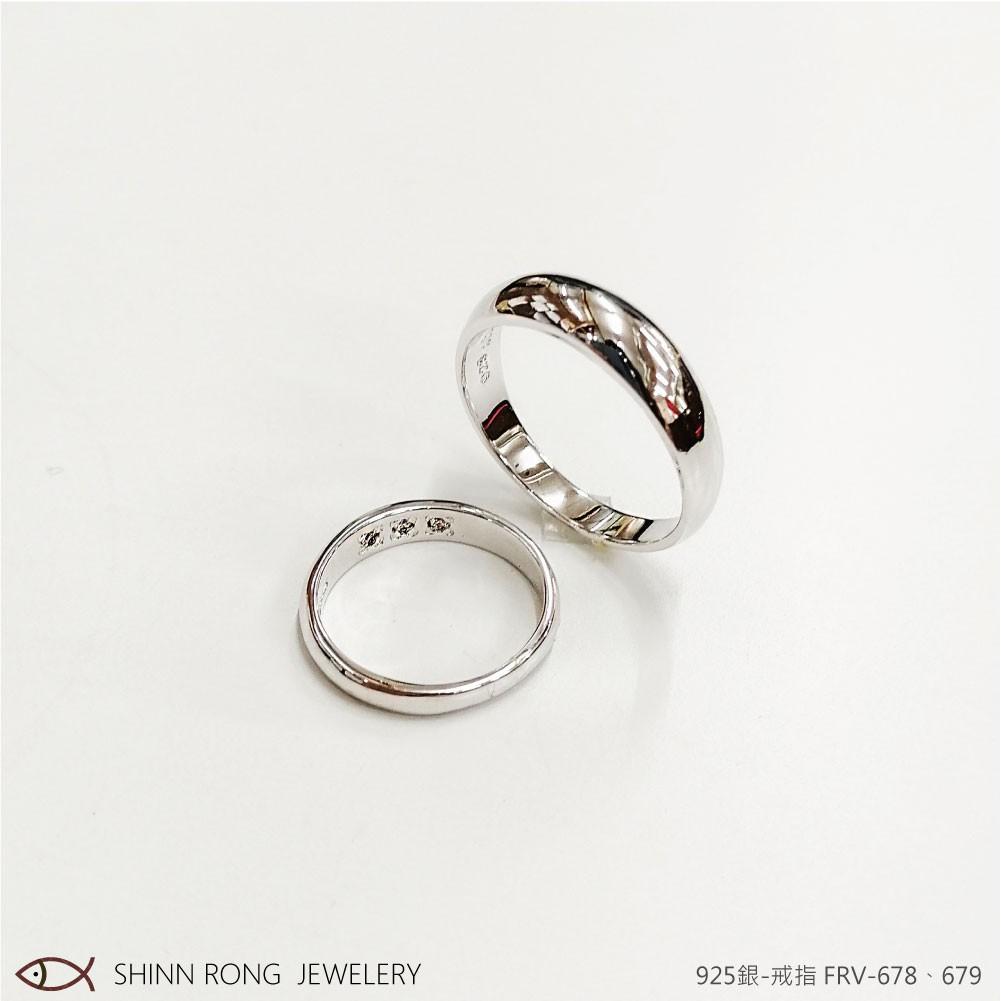 【信榮珠寶銀樓】925銀戒指-對戒FRV-679、678