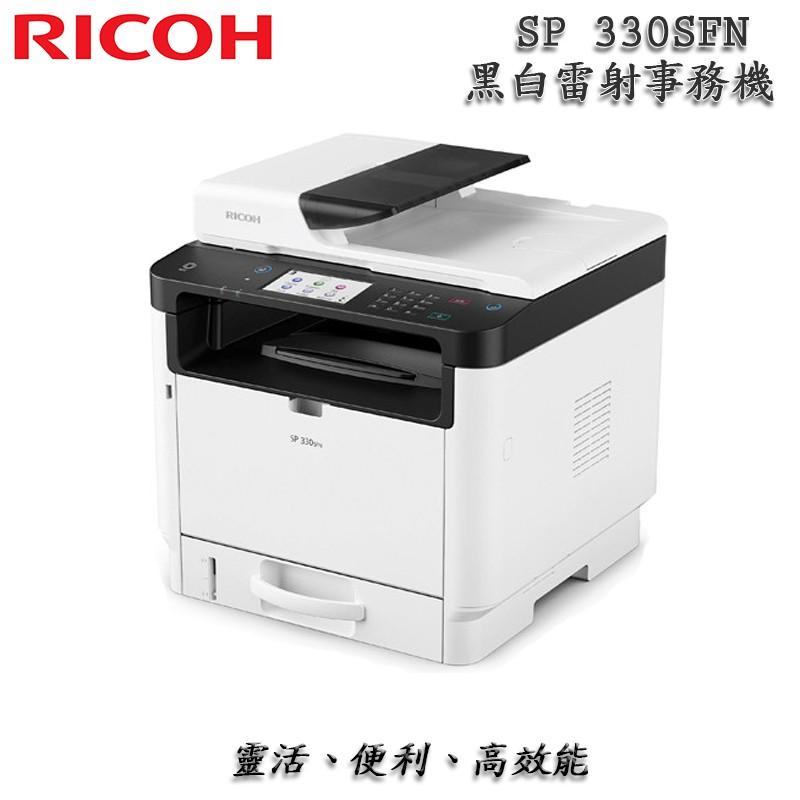 理光 RICOH SP 330SFN  A4黑白雷射複合機 32ppm四合一(黑白雷射複合機)
