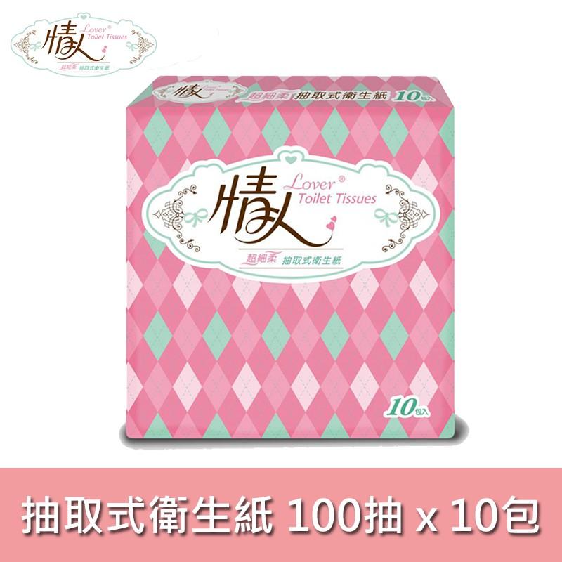 情人 超細柔抽取衛生紙100抽x10包/串