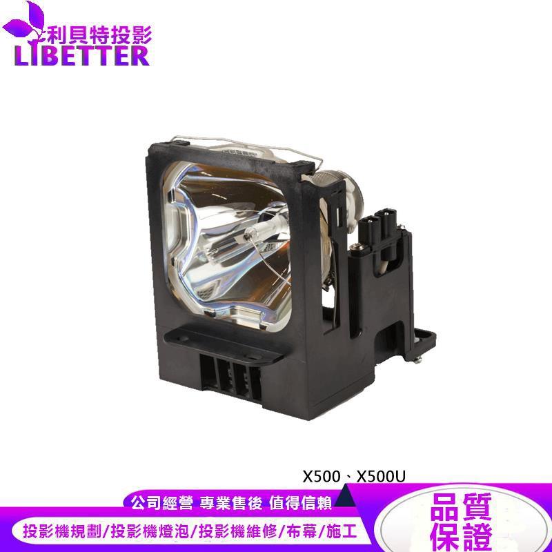 MITSUBISHI VLT-X500LP 投影機燈泡 For X500、X500U