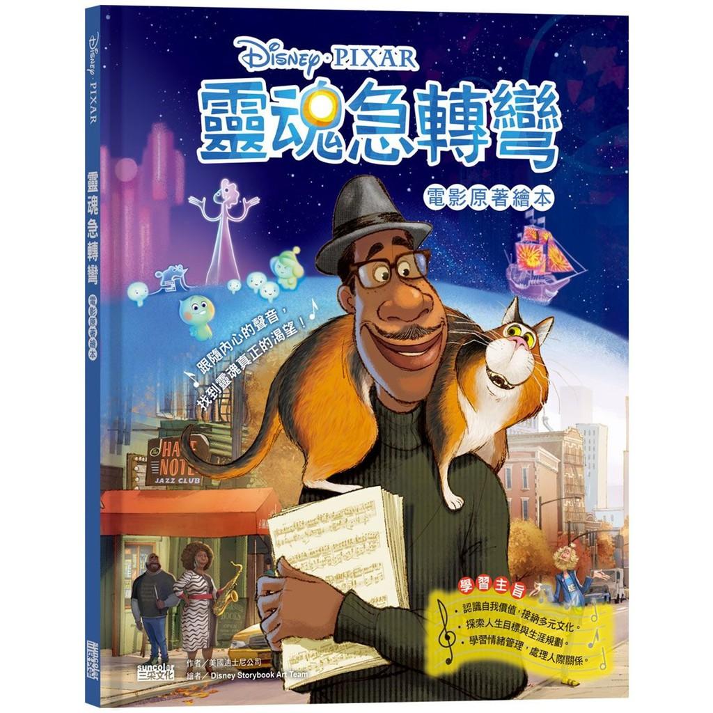 三采文化 美國迪士尼公司 靈魂急轉彎電影原著繪本 繁體中文 全新