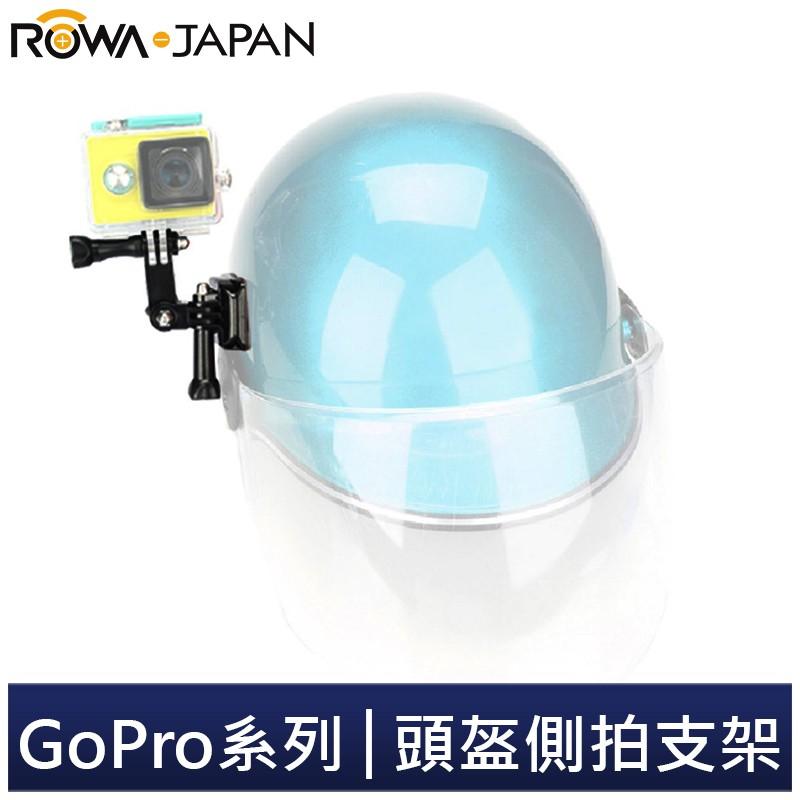 【ROWA 樂華】FOR GoPro 頭盔側拍支架 運動攝影專業配件