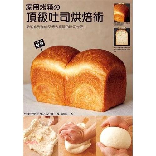 《楓葉社文化》家用烤箱の頂級吐司烘焙術:歡迎來到美味又博大精深的吐司世界![79折]