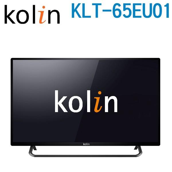 Kolin 歌林 可議價 65吋4K連網液晶顯示器+視訊盒KLT-65EU01