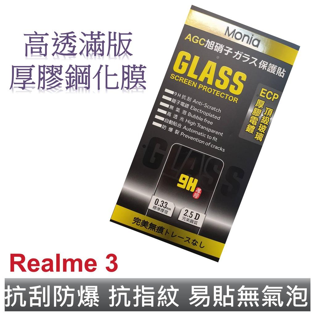 日本原裝旭硝子滿版玻璃膜  高透光 防指紋 Realme 3 抗刮防爆