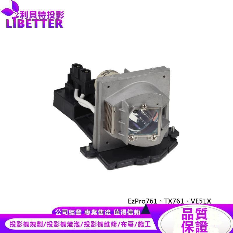 OPTOMA BL-FU220C 投影機燈泡 For EzPro761、TX761、VE51X