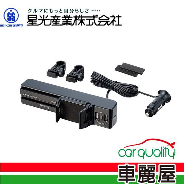 日本Seikosangyo 後座手機平板固定架附USB EC-158【車麗屋】