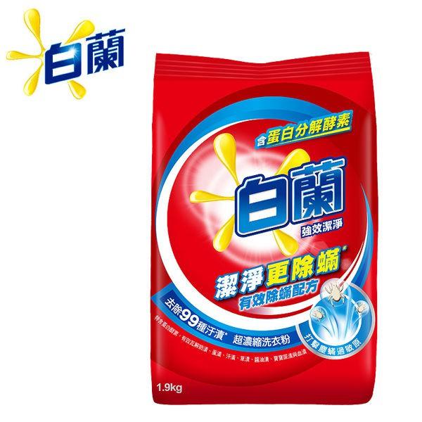 【白蘭】強效潔淨除蟎超濃縮洗衣粉1.9kg