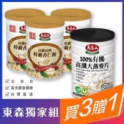 馬玉山 高纖高鈣特級杏仁粉450g*3罐+贈 100%有機高纖大燕麥片750g*1罐
