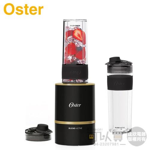 美國 OSTER ( BLST120 ) Blend Active 隨我型果汁機 - 能量黑【1機2杯特恵組-限量下殺】