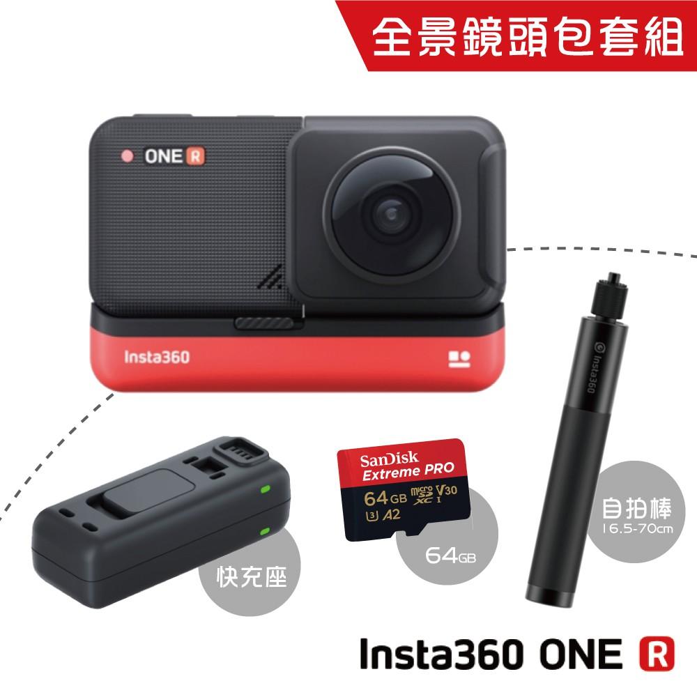 Insta360 ONE R 全景鏡頭套裝 360度環景 運動攝影機 64G記憶卡 自拍棒 快充【公司貨】
