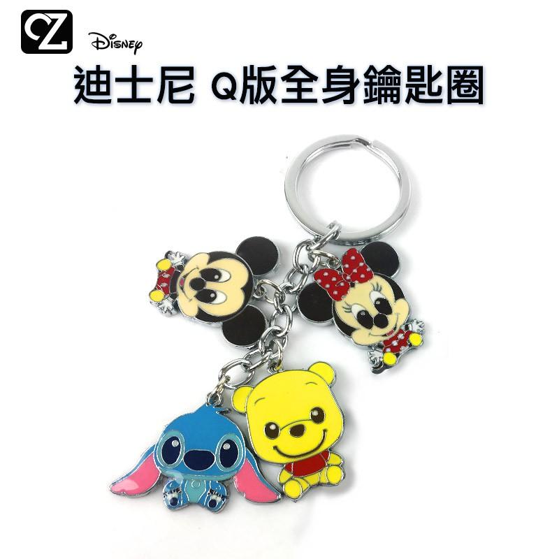 迪士尼 3件式 Q版全身 合金 鑰匙圈 飾品 吊飾 米奇 米妮 維尼 史迪奇 大眼怪[A00513]