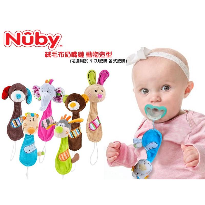 美國 NUBY 絨毛布奶嘴鏈 動物造型奶嘴鏈 寶寶貼心玩伴 可適用於 NICU奶嘴 拉環型 打洞型奶嘴【彤彤小舖】