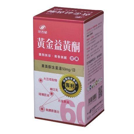 港香蘭 黃金益黃酮膠囊 60粒