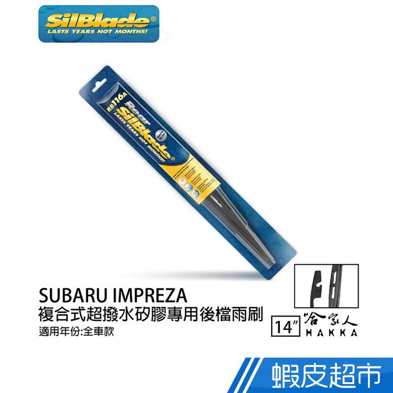 SilBlade SUBARU IMPREZA矽膠後擋專用 雨刷 14吋美國 全車款 後擋雨刷 後雨刷 廠商直送