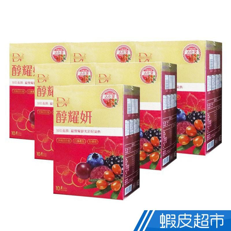 DV 笛絲薇夢 醇耀妍 專利沙棘籽+維生素E 6盒組 10包/盒 x6盒 廠商直送 現貨