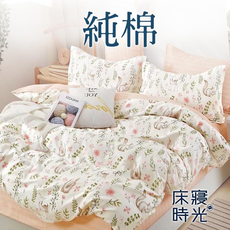【床寢時光】台灣製100%純棉被套床包枕套組/鋪棉兩用被套床包組(單人/雙人/加大-飄葉自然)