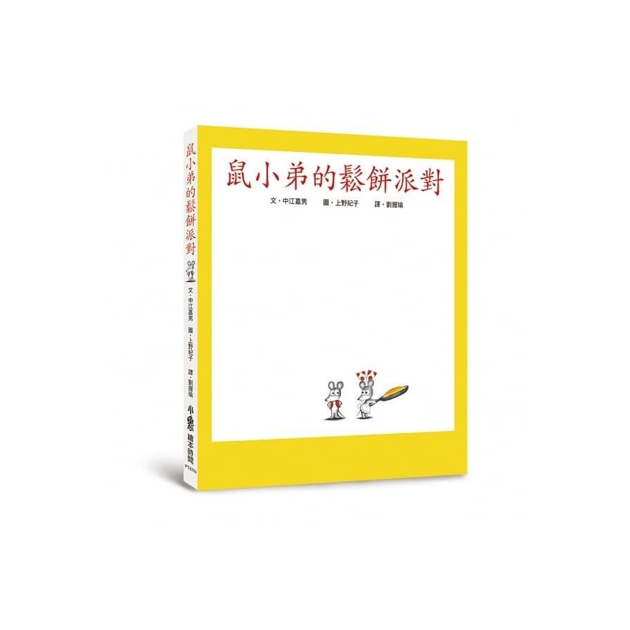 鼠小弟的鬆餅派對(2版)(中江嘉男)