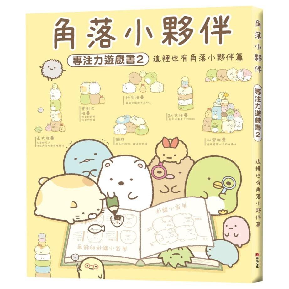 角落小夥伴專注力遊戲書2:這裡也有角落小夥伴篇<啃書>