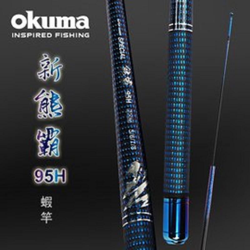 Okuma 寶熊釣具  熊霸95H《藍》【海天龍釣具商城】