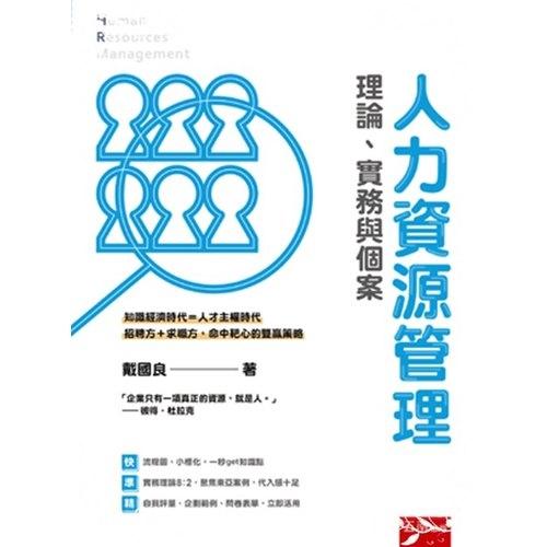 人力資源管理(理論.實務與個案)