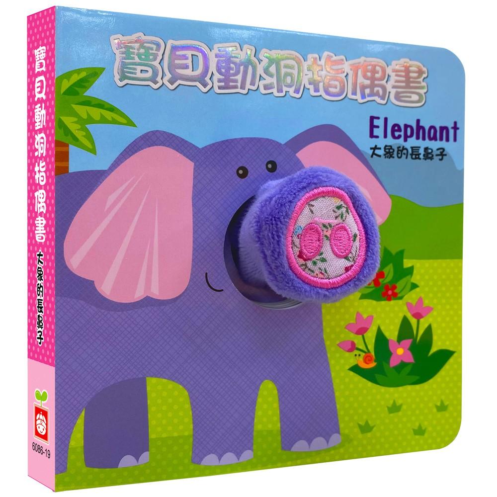【幼福】寶貝動洞指偶書:大象的長鼻子【厚紙布偶書】-168幼福童書網