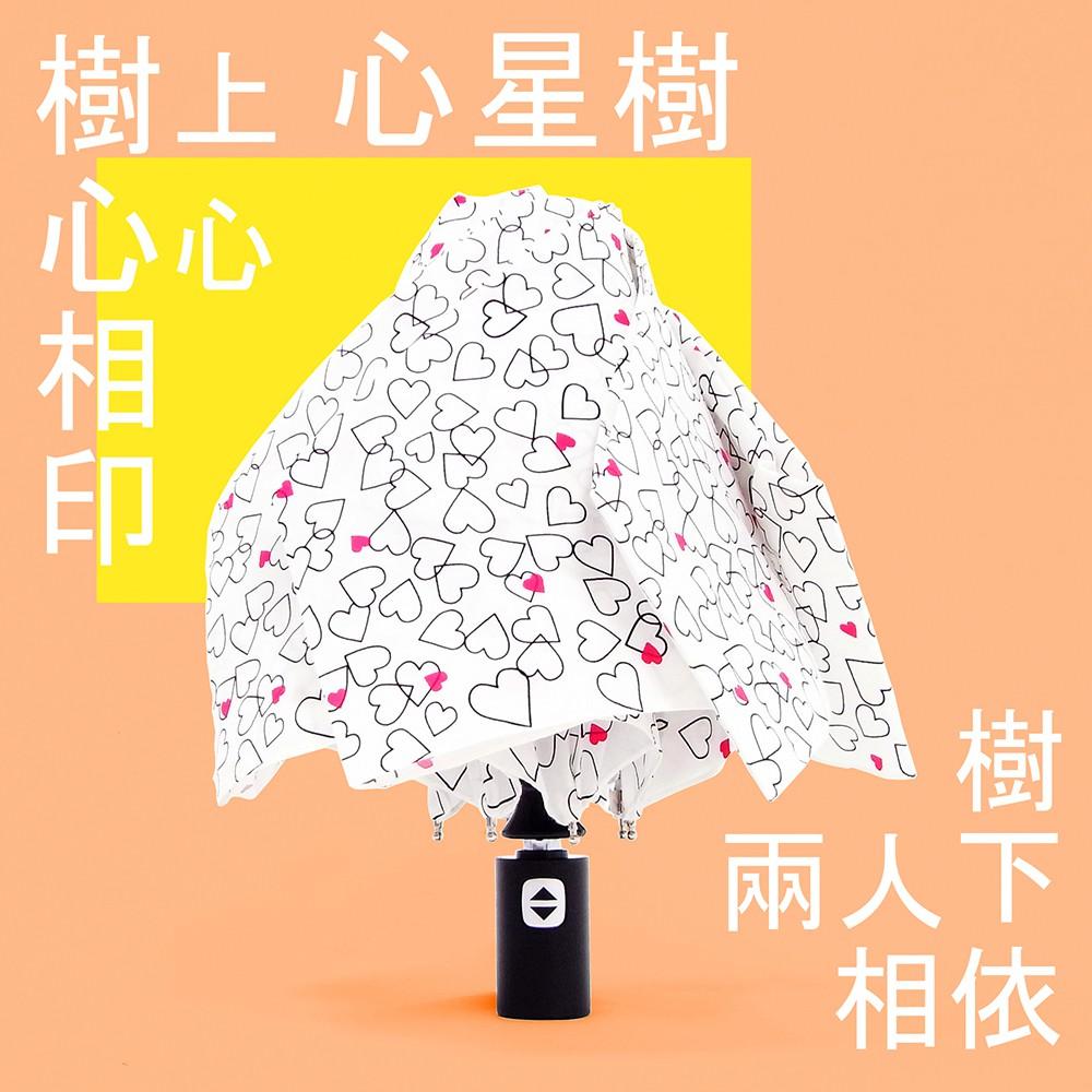 【傘市多】心星樹_EPP輕鬆收自動傘 / 晴雨傘防風傘超輕傘迷你傘折疊傘遮光傘防曬傘加大傘抗UV傘