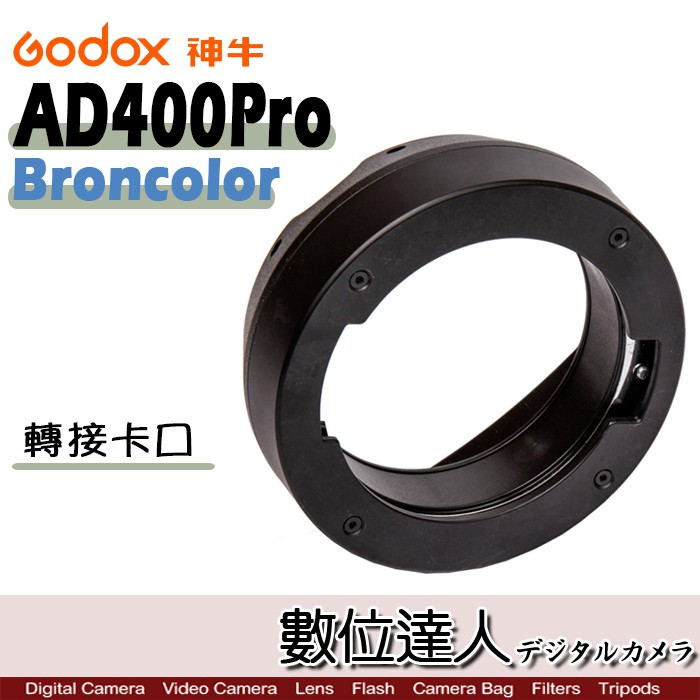 Godox 神牛 AD400PRO 專用 布朗 Broncolor 轉接卡口 轉接口 轉接環 轉接座 配件 數位達人
