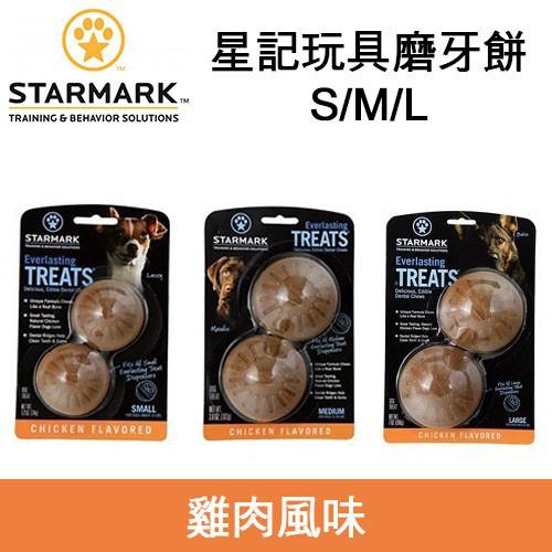 美國 STARMARK 星記玩具- EVERLASTING treat 星記磨牙餅 台灣製造