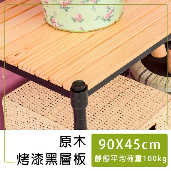 dayneeds 松木層板90x45公分(烤漆黑+原木)