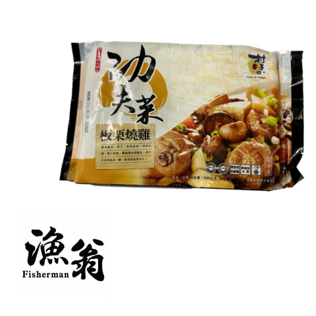 【嘉義漁翁 功夫菜╴板栗燒雞 0.5】