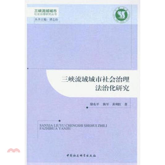三峽流域城市社會治理法治化研究(簡體書)[5折]