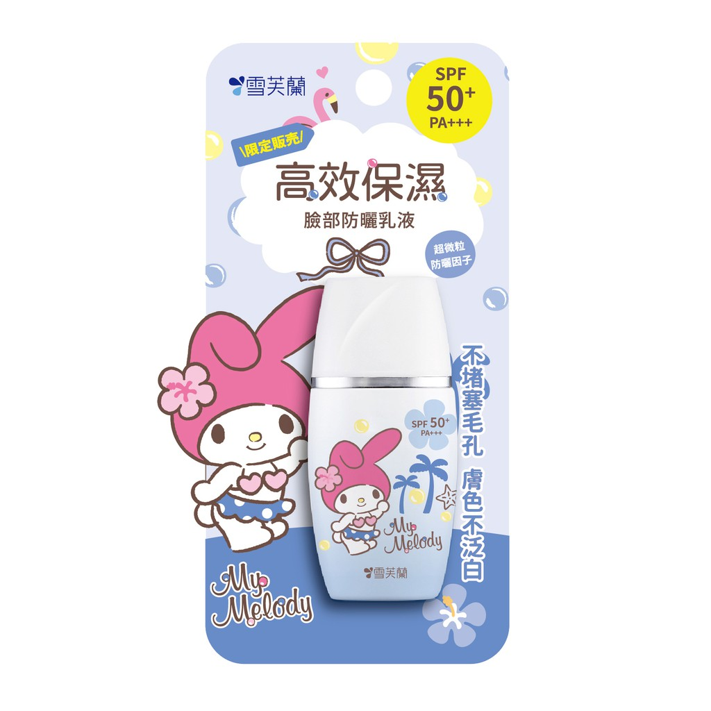 雪芙蘭臉部防曬乳液(高效保濕) 30g 【大潤發】