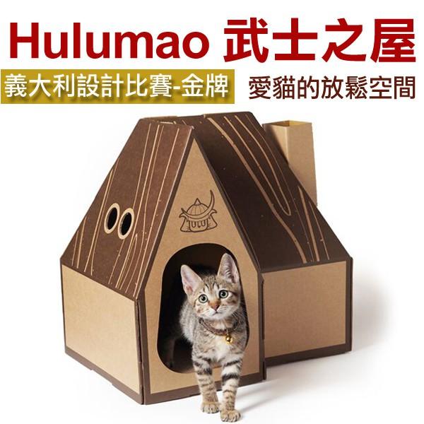 國際貓家Hulumao Samurai House 武士之屋(HM-03)榮獲義大利金牌設計 安全舒適貓屋