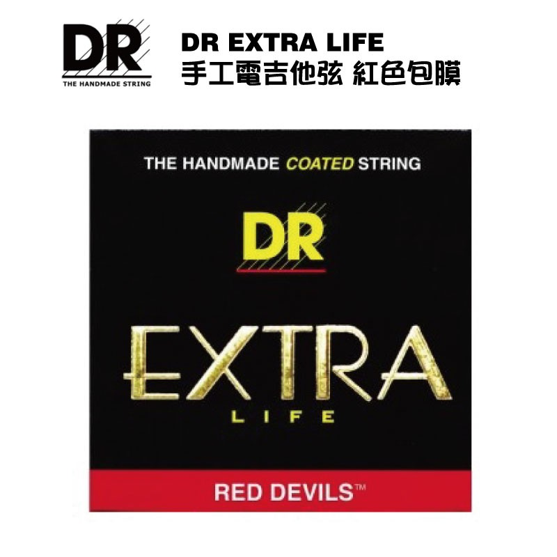 DR EXTRA LIFE RDE-11 手工電吉他弦 11-50 抗鏽包膜 紅色【i.ROCK 愛樂客樂器】