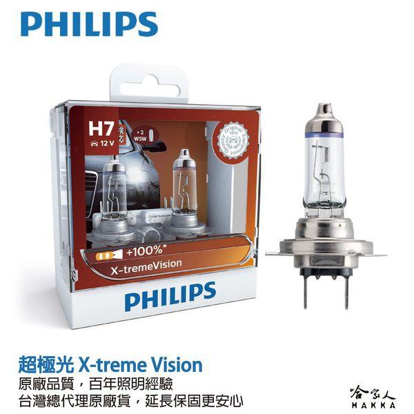 飛利浦 超極光系列 增亮100% 原廠保固 H1 H4 H7 HB3 HB4 H11 車頭燈 大燈 哈家人