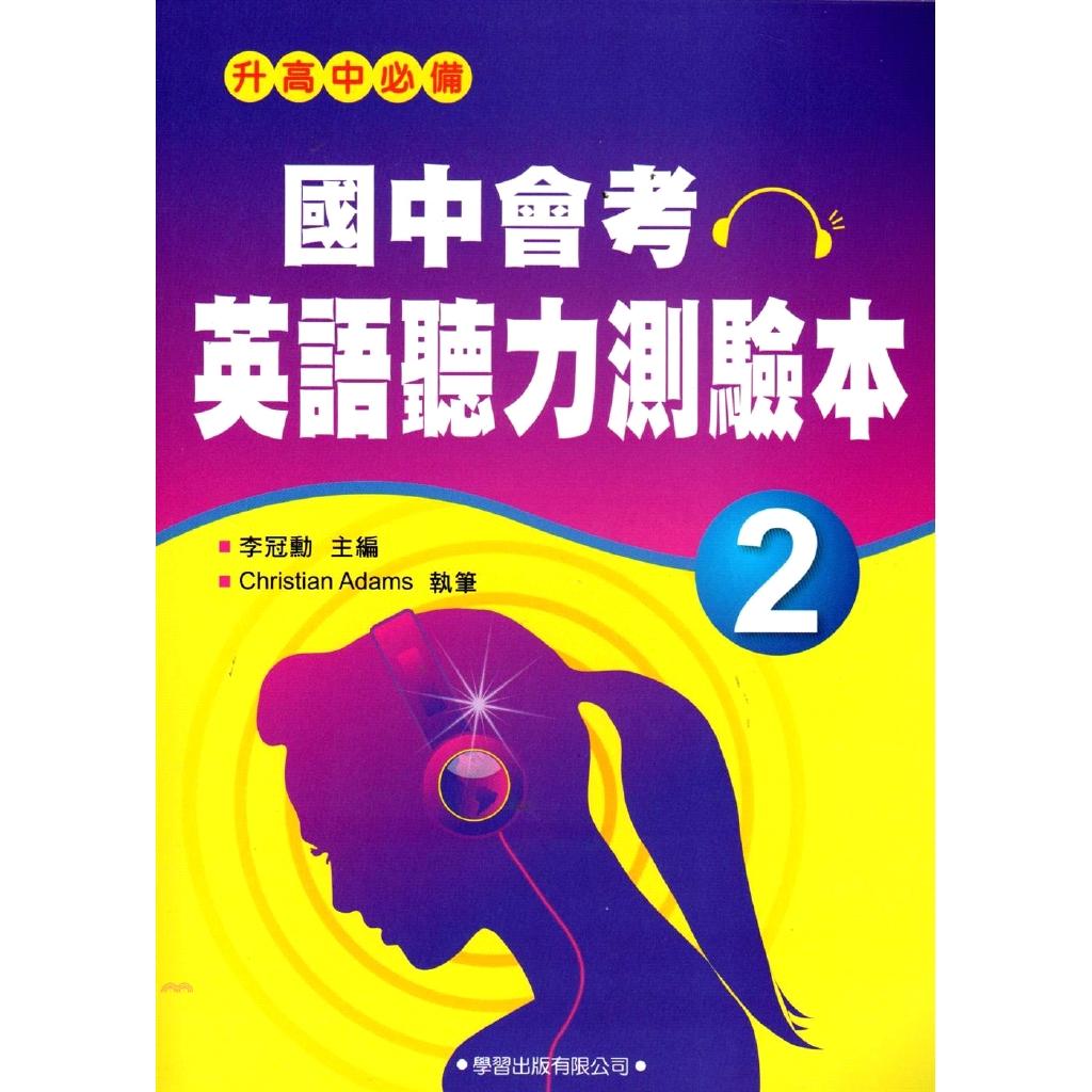 《學習出版社》國中會考英語聽力測驗本02【升高中必備】