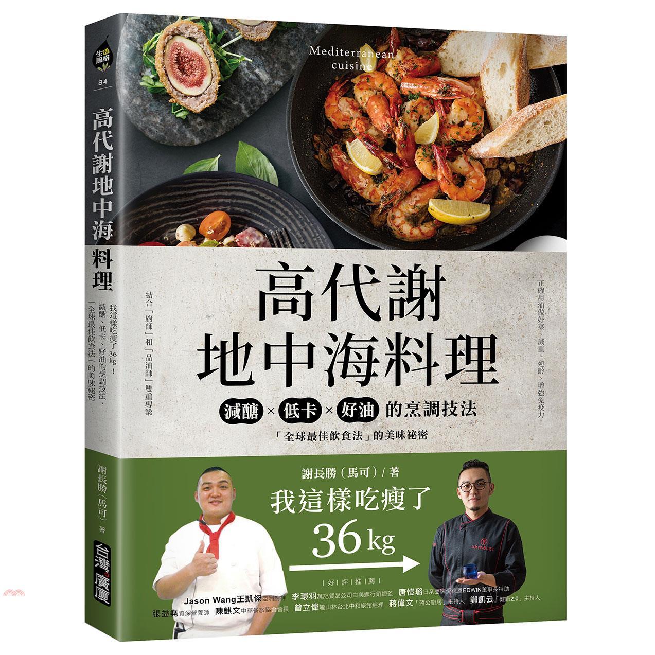高代謝地中海料理:我這樣吃瘦了36kg!減醣、低卡、好油的烹調技法,「全球最佳飲食法」的美味祕密[79折]