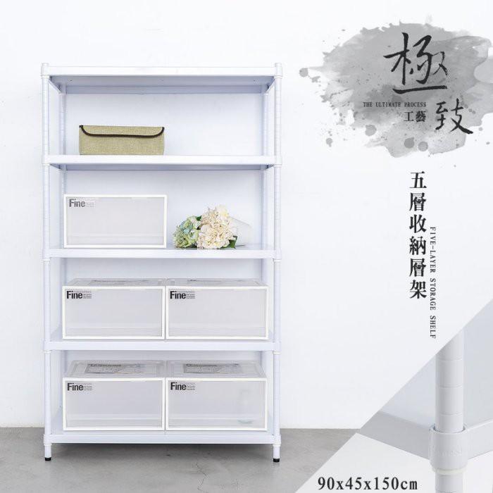 比架王 無洞鐵板90x45x150cm五層收納層架(烤漆白)