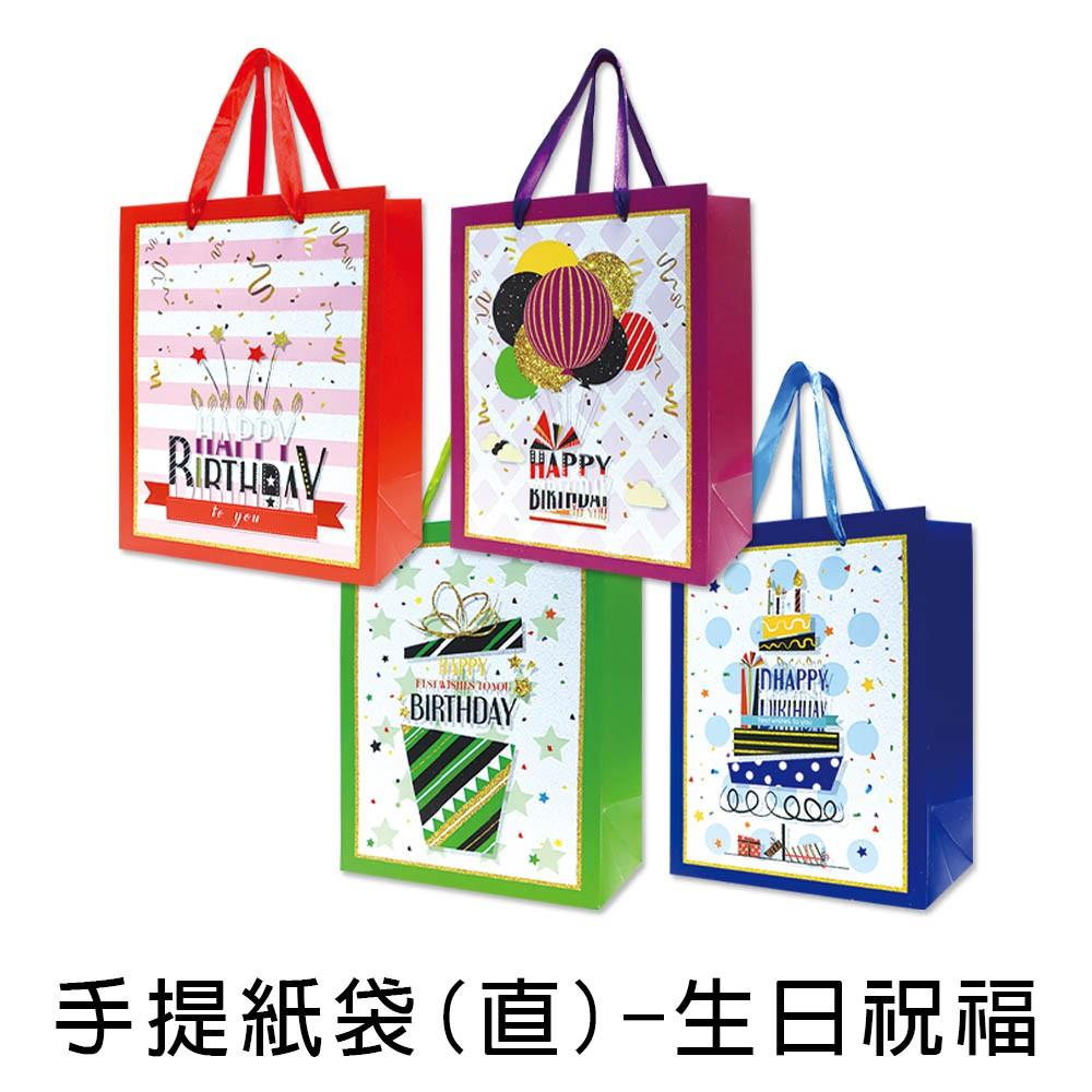 珠友 手提紙袋(直)/可愛紙袋/禮品袋/禮物袋-生日祝福(01-04) (GB-05098)
