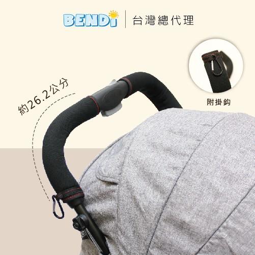 【Bendi】嬰兒車手把套含推車掛勾一對 . 推車清潔布套.推車布套.推車口水套.推車配件