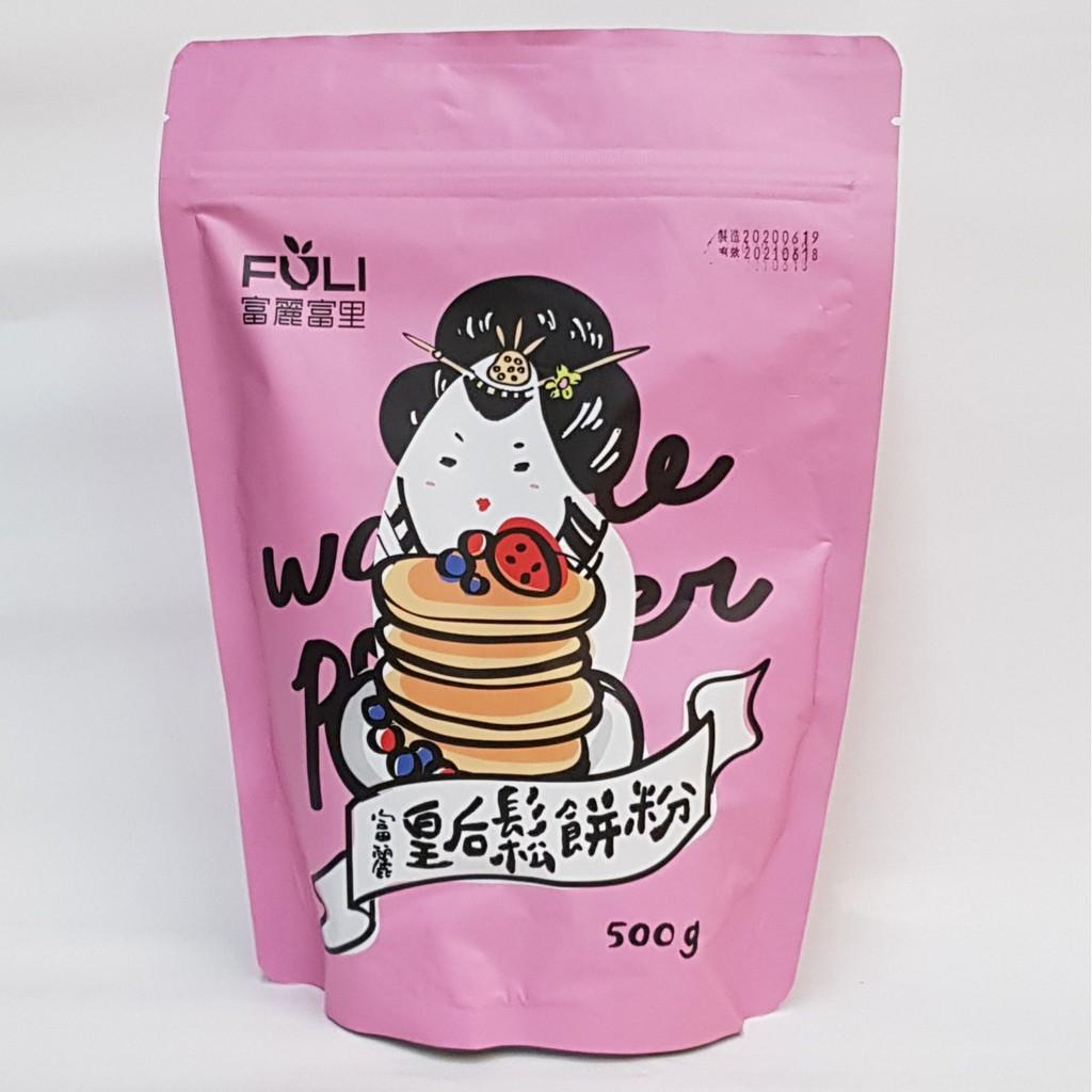 富麗-皇后鬆餅粉500g