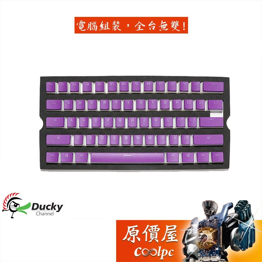 Ducky創傑 布丁鍵帽 (DKSA108-USPDVNNO1) PBT/紫色/二色成形/英文/布丁/鍵帽/原價屋