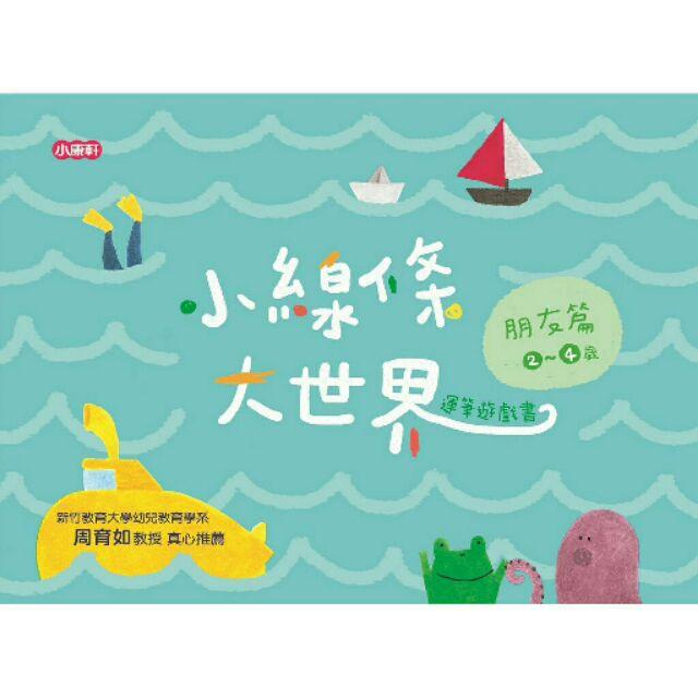 【小康軒】小線條大世界運筆遊戲書(2-7歲共四款)