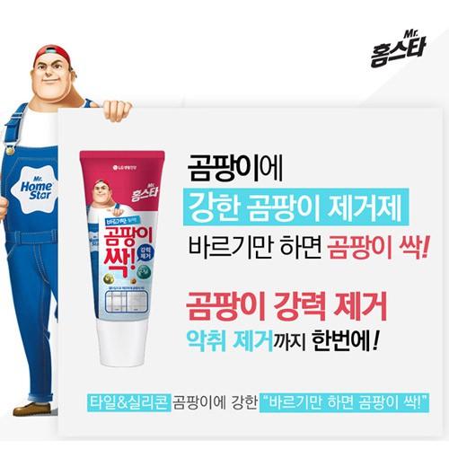 韓國 LG 潔猛小子 磁磚滅菌潔白凝膠 120ml【美日多多】